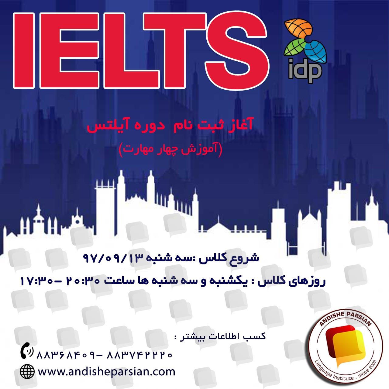 اندیشه پارسیان/IELTS
