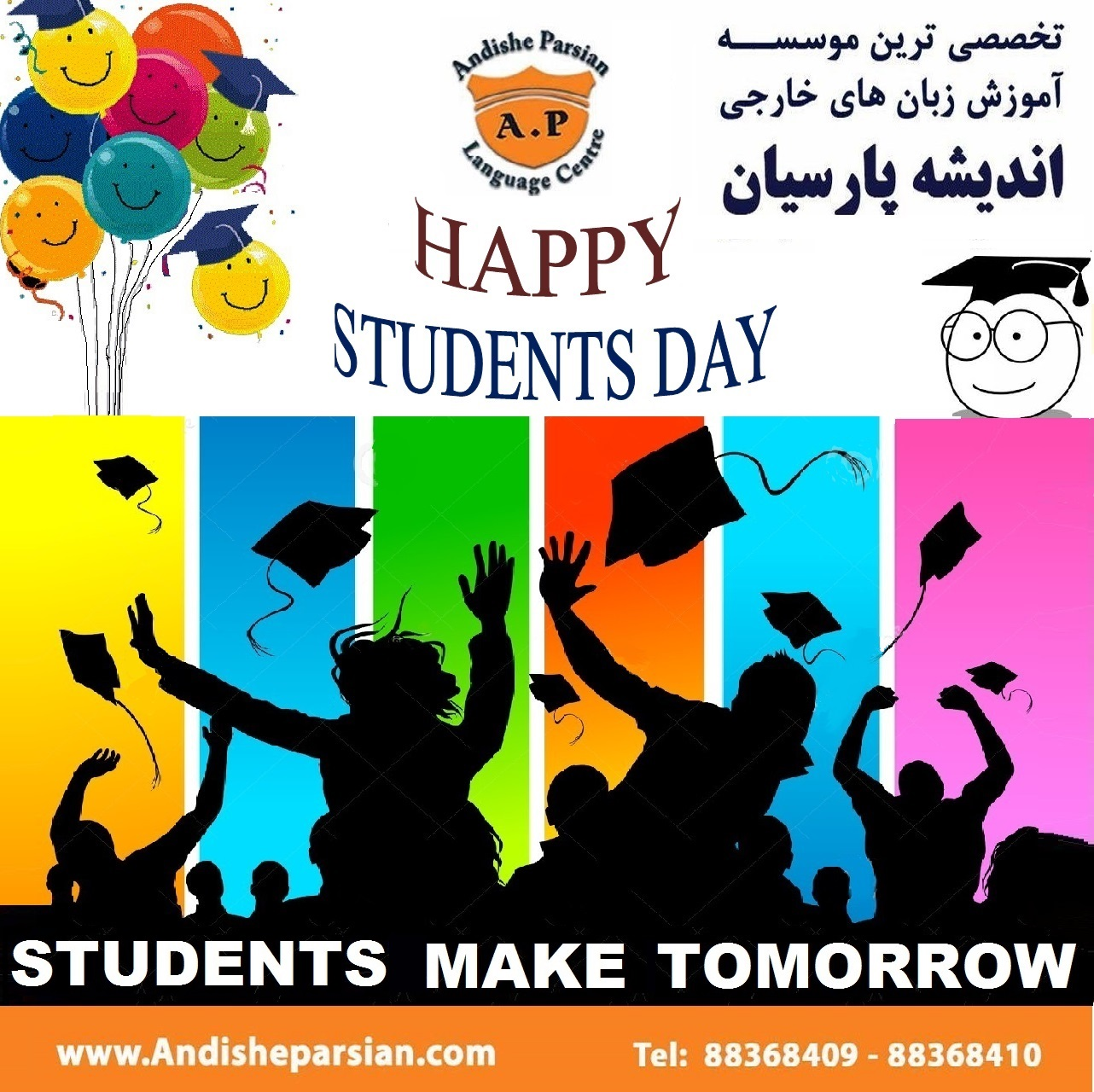 When is Students Day