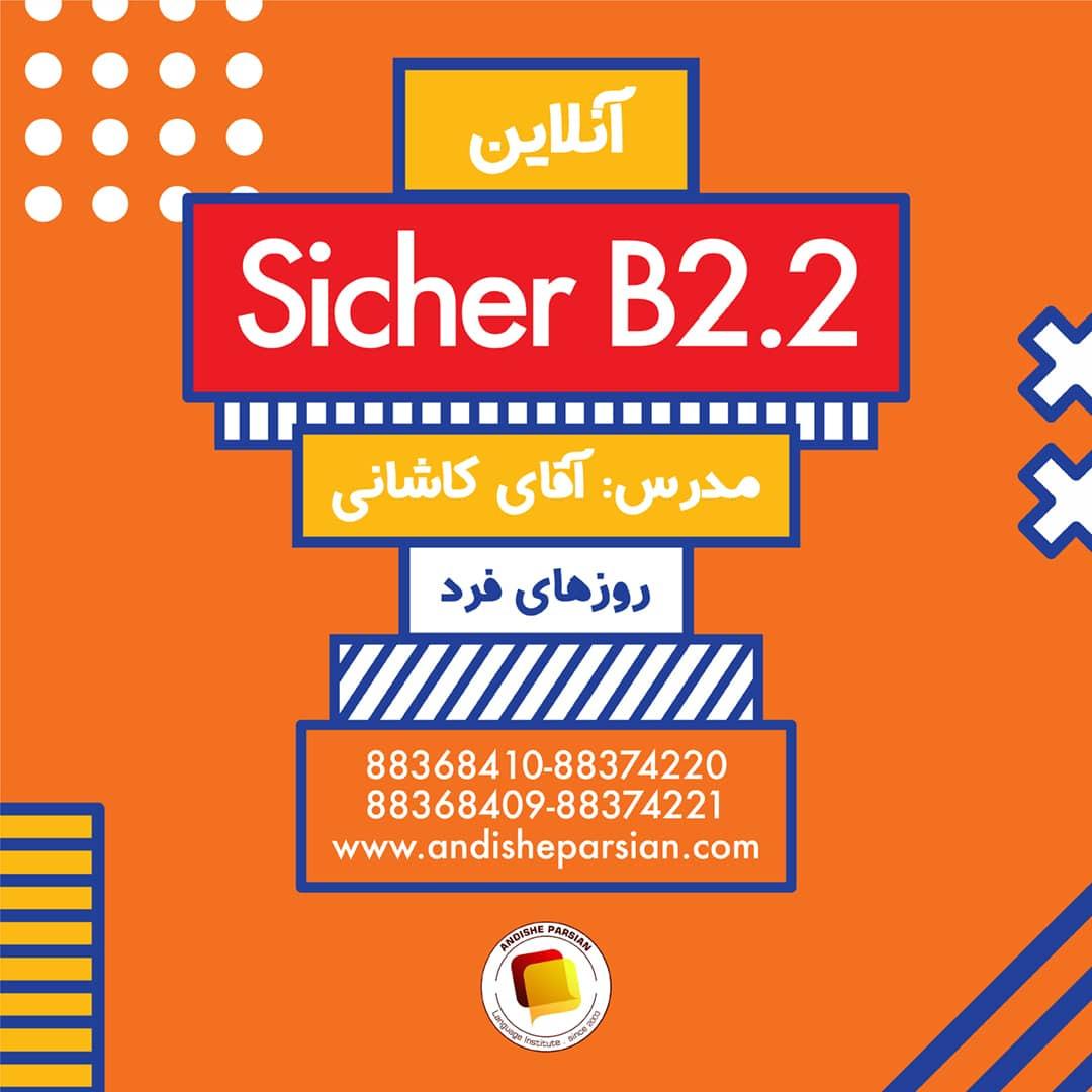 شروع دوره آموزش آلمانی - Sicher B2.2 از ۴ مهر  ۱۴۰۰