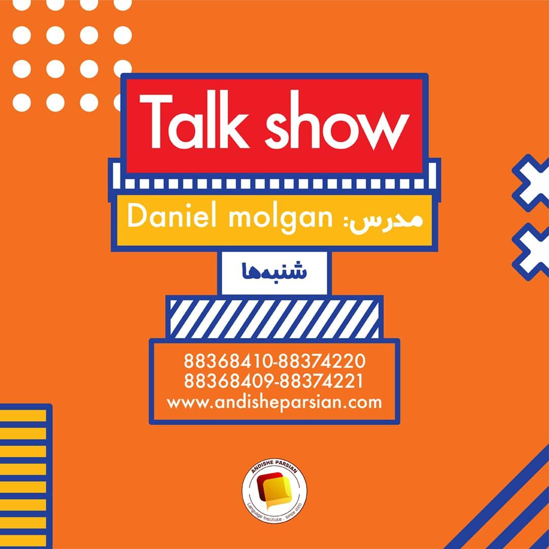 شروع دوره جدید کلاس های بحث آزاد -  Talk show