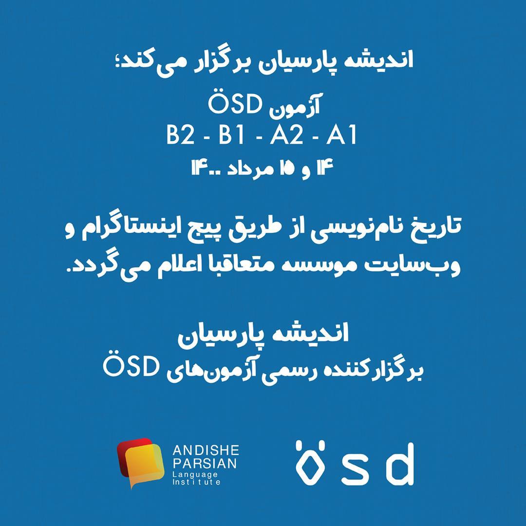برگزاری آزمون ÖSD در مرداد ۱۴۰۰ در اندیشه پارسیان