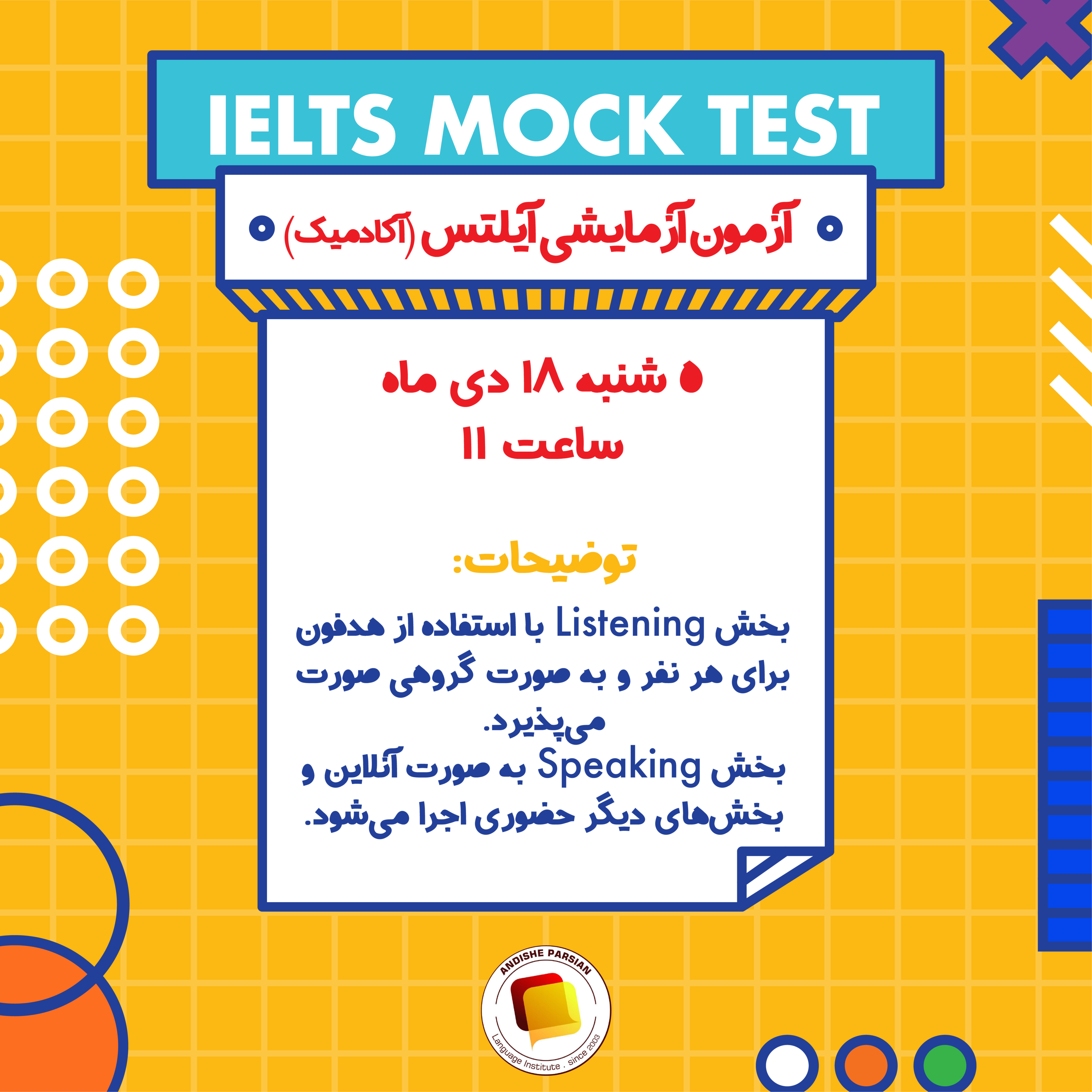 آزمون آیلتس آزمایشی (IELTS Mock Exam) آکادمیک