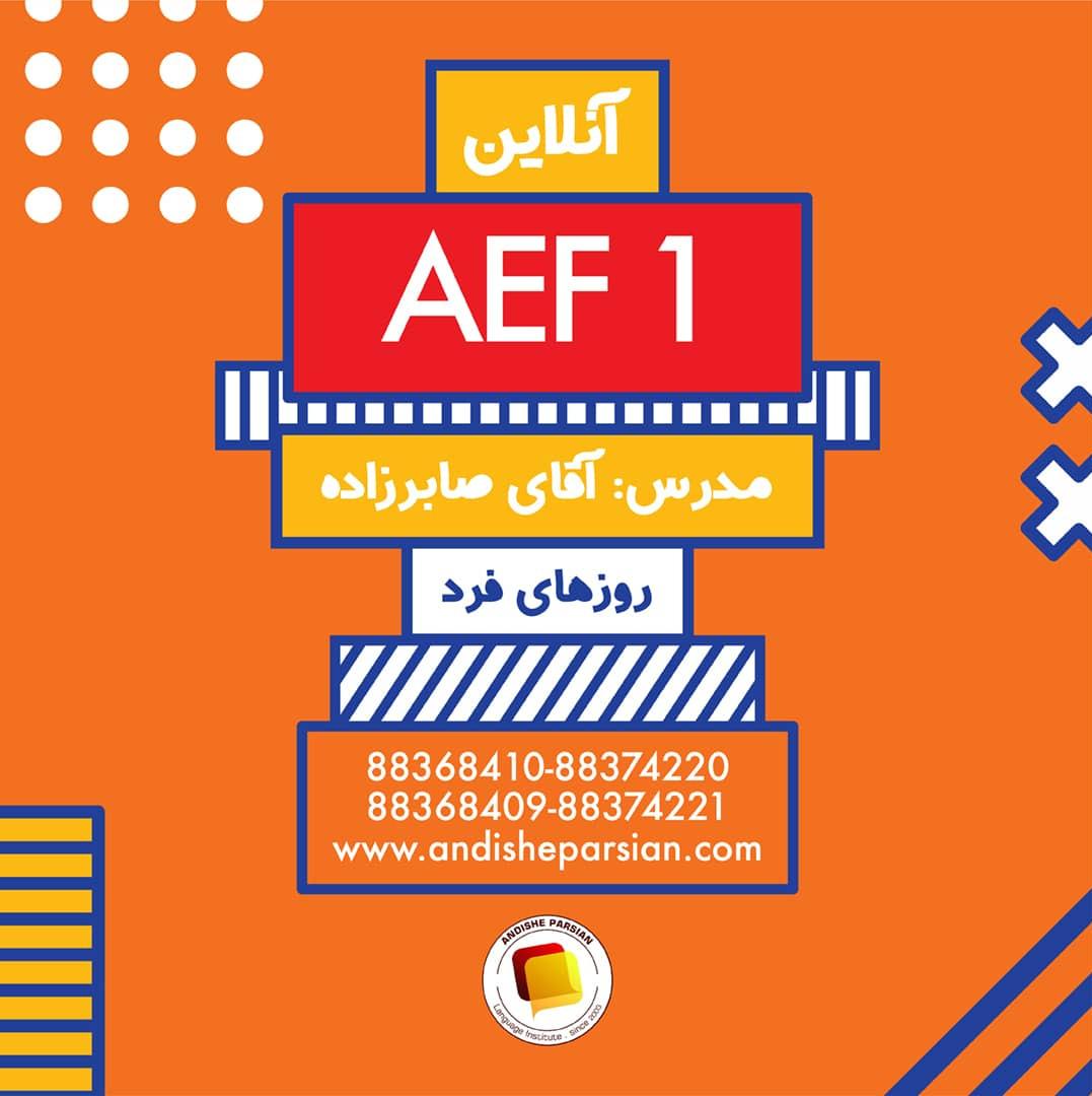 شروع دوره جدید و کلاس آموزش زبان انگلیسی American English File 1.1