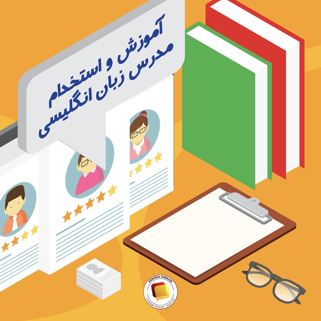 اطلاعیه آموزش و استخدام مدرس زبان انگلیسی