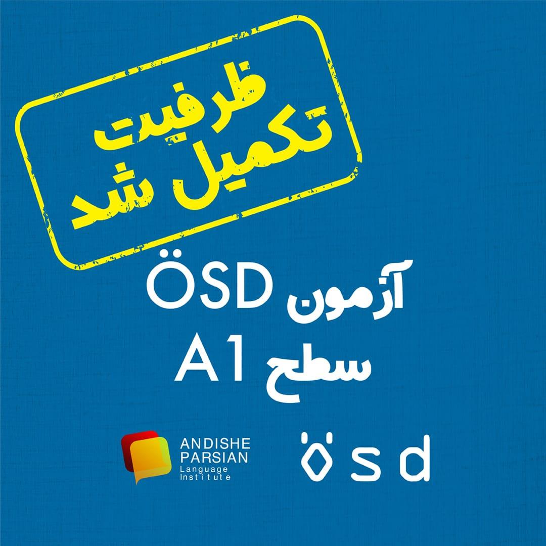 تکمیل ظرفیت ثبت نام آزمون ÖSD در سطوح A1, B1, B2