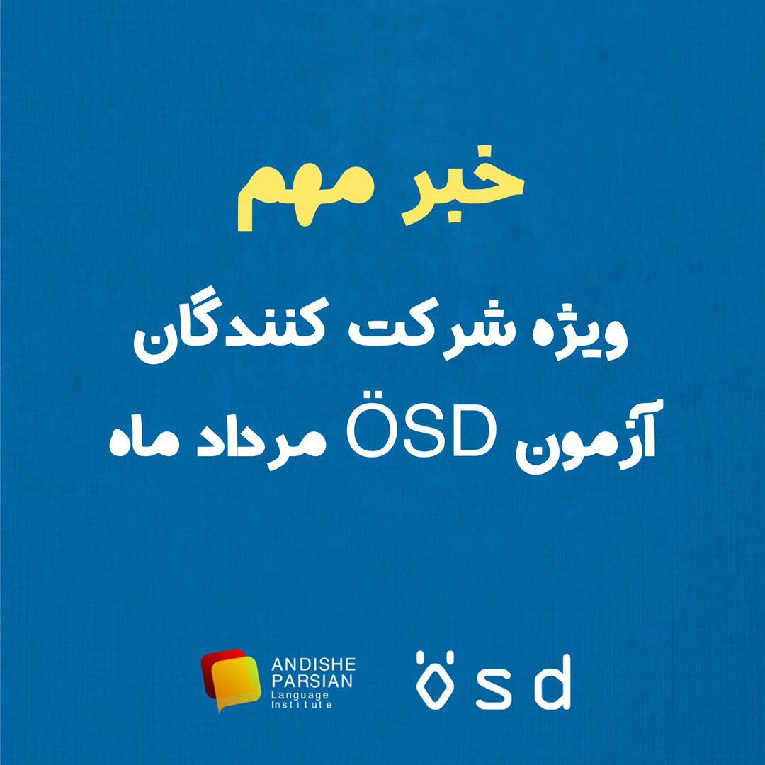 نحوه دریافت مدارک شرکت کنندگان آزمون ÖSD در مرداد ماه ۱۴۰۰