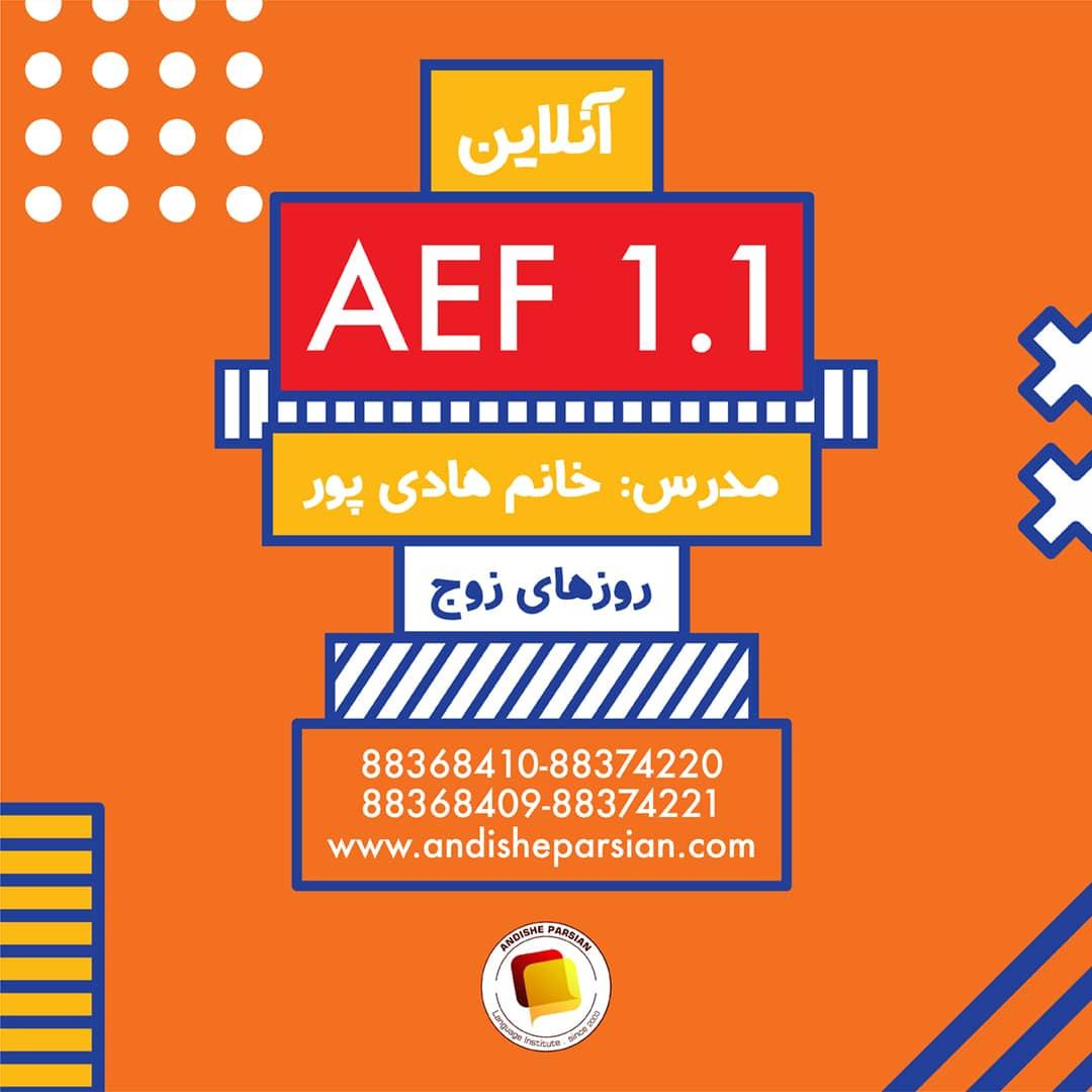 شروع کلاس آموزش زبان انگلیسی - American English File 1.1