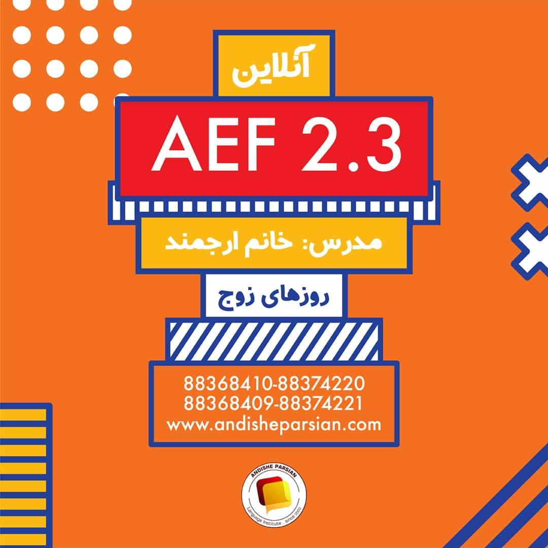 شروع کلاس آموزش زبان انگلیسی - American English File 2.3