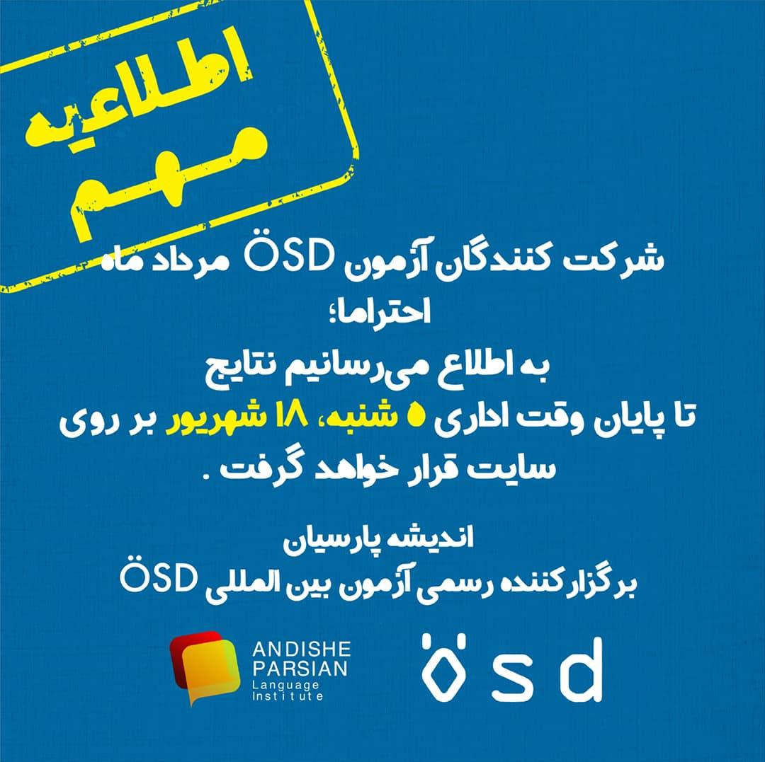 اعلام نتایج آزمون ÖSD مرداد ماه ۱۴۰۰
